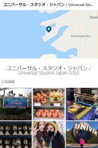 ユニバーサル・スタジオ・ジャパンで検索した結果