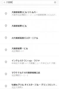 大阪駅で検索した結果