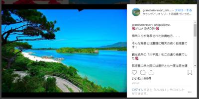 川平湾の投稿写真