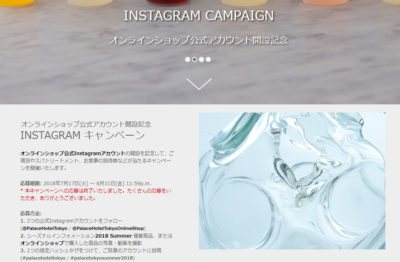 パレスホテル東京のインスタグラムキャンペーン