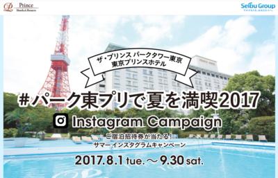 東京プリンスホテルのインスタキャンペーン