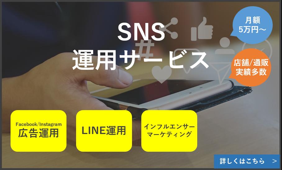 SNS集客促進のためのInstagram運用サポート。お問い合わせはこちら