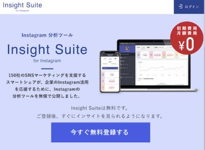 insightsuite トップ画面