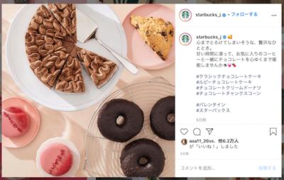 スターバックス Instagram