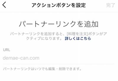 インスタ プロフィール画面